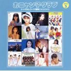 おニャン子クラブ/シングルレコード復刻ニャンニャン[通常盤]3