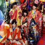 AKB48/君はメロディー(Type B)