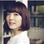 花澤香菜/透明な女の子