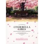 田中秀和/「アイドルマスター シンデレラガールズ」THE IDOLM@STER CINDERELLA GIRLS ANIMATION PROJECT ORIGINAL SOUNDTRACK