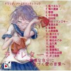 Yahoo!銀座 山野楽器「ラブレター〜素直な自分に気づく愛の言葉〜」