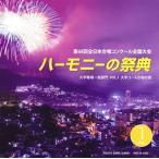 「ハーモニーの祭典'15」第68回全日本合唱コンクール全国大会 大学・職場・一般部門Vol.1(大学ユース合唱の部)