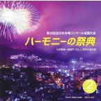 「ハーモニーの祭典'15」第68回全日本合唱コンクール全国大会 大学・職場・一般部門Vol.2(同声合唱の部)
