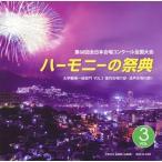 「ハーモニーの祭典'15」第68回全日本合唱コンクール全国大会 大学・職場・一般部門Vol.3(室内合唱の部/混声合唱の部1)