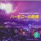 「ハーモニーの祭典'15」第68回全日本合唱コンクール全国大会 大学・職場・一般部門Vol.4(混声合唱の部2)