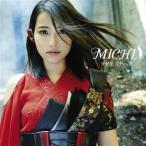 MICHI/リアリ・スティック