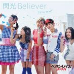 ベイビーレイズJAPAN/閃光Believer(初回限定盤B)
