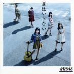AKB48/翼はいらない(Type A)