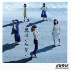 AKB48/翼はいらない(Type B)