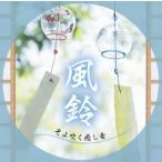 4116031618(KICS-3385) 朝にそよぐ風(磁器風鈴〜小鳥の声)/田舎の夏物語(ガラス...