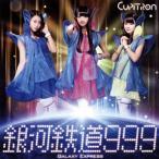 Cupitron/銀河鉄道999