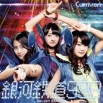 Cupitron/銀河鉄道999(通常盤A)