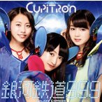 Cupitron/銀河鉄道999(通常盤B)