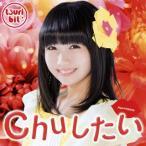 つりビット/Chuしたい(聞間彩Ver.)