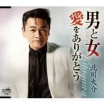 北川大介/男と女 愛をありがとう