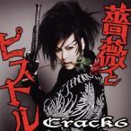 Crack6/薔薇とピストル