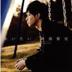 林部智史/あいたい DVD(New Music Video Ver.)