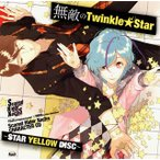 近藤隆,下野紘/「Scared Rider Xechs」CHARACTER CD〜STAR YELLOW DISC〜無敵のTwinkle★Star/ユゥジ×ヒロ