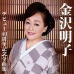 金沢明子/金沢明子 デビュー40周年記念全曲集