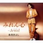 氷川きよし/みれん心|Jewel(ジュエル)(E TYPE)