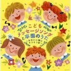 Yahoo!銀座 山野楽器こどもメッセージソングと卒園のうた〜かわいい瞳にキラキラ涙〜