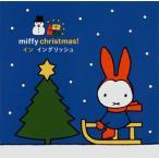 ミッフィー・クリスマス!イン イングリッシュ