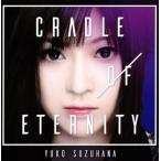 鈴華ゆう子/CRADLE OF ETERNITY