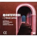 レオナルド・ガルシア・アラルコン/モンテヴェルディの傑作と「七つの大罪」
