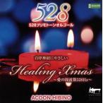 ACOON HIBINO/自律神経にやさしい ヒーリング・クリスマス?愛の周波数528Hz?