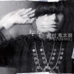 有村竜太朗/個人作品集1996-2013「デも/demo」