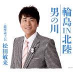 松田敏来/輪島IN北陸 男の川