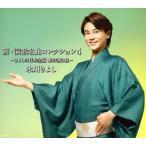 氷川きよし/新・演歌名曲コレクション4-きよしの日本全国 歌の渡り鳥-【Aタイプ(初回限定盤)】