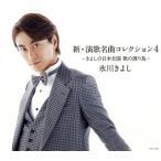 氷川きよし/新・演歌名曲コレクション4-きよしの日本全国 歌の渡り鳥-【通常盤】