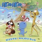 若林タカツグ/TVアニメ「ぼのぼの」オリジナル・サウンドトラック