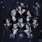 和楽器バンド/四季彩-shikisai-