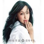 Yahoo!銀座 山野楽器中島美嘉/恋をする(通常盤)