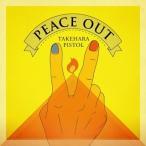 竹原ピストル/PEACE OUT