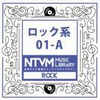 日本テレビ音楽ミュージックライブラリー ロック系01-A