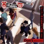 TVアニメ「笑ゥせぇるすまんNEW」主題歌シングル〜Don't|ドーン!やられちゃった節