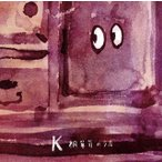 K/桐箪笥のうた