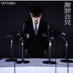 DOTAMA/謝罪会見