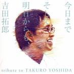 今日までそして明日からも,吉田拓郎 tribute to TAKURO YOSHIDA