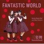 三姿舞/FANTASTIC WORLD