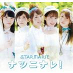 Starmarie/ナツニナレ!(Type-A)