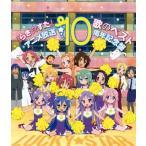 TVアニメ「らき☆すた」歌のベスト〜アニメ放送10周年記念盤〜