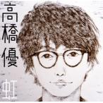 Yahoo!銀座 山野楽器高橋優/虹|シンプル