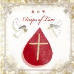 ヘブンリーキッズ/Drops of Love 愛の雫