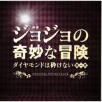 遠藤浩二/映画「ジョジョの奇妙な冒険 ダイヤモンドは砕けない 第一章」オリジナル・サウンドトラック