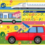 ゴー!ゴー!60分!のりものソング&ヒットパレード!