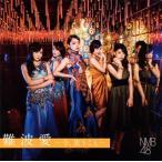 NMB48/難波愛〜今,思うこと〜(Type-B)